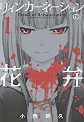リィンカーネーションの花弁 / 小西幹久 1巻 感想