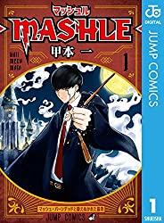 マッシュル-MASHLE- / 甲本一 1巻 感想