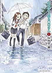 からかい上手の高木さん / 山本崇一郎 1巻 感想