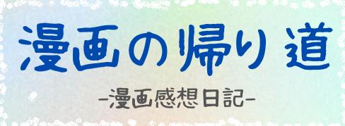 漫画の帰り道 -漫画感想日記-