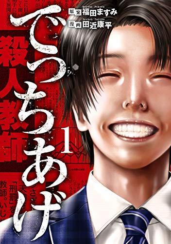 でっちあげ / 原案:福田ますみ、漫画:田近康平 1巻 感想