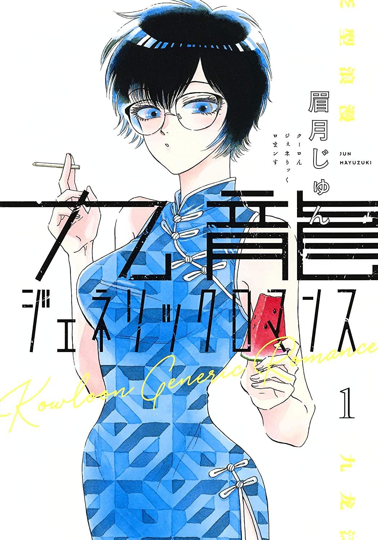 九龍ジェネリックロマンス / 眉月じゅん 1巻 感想