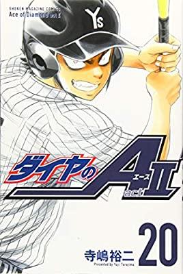 ダイヤのA actⅡ/ 寺嶋裕二 20巻 感想 【ネタバレあり】