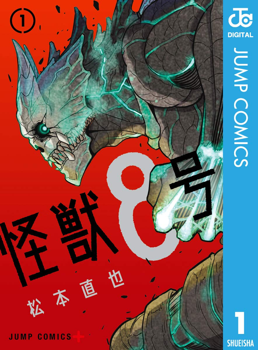 怪獣8号  / 松本直也 1巻 感想