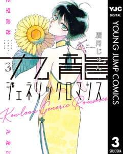 九龍ジェネリックロマンス / 眉月じゅん 3巻 感想 【ネタバレあり】