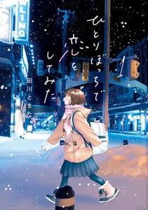 ひとりぼっちで恋をしてみた / 田川とまた 1巻 感想