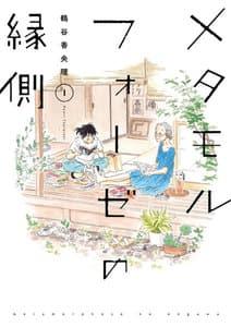 メタモルフォーゼの縁側 / 鶴谷香央理 1巻 感想