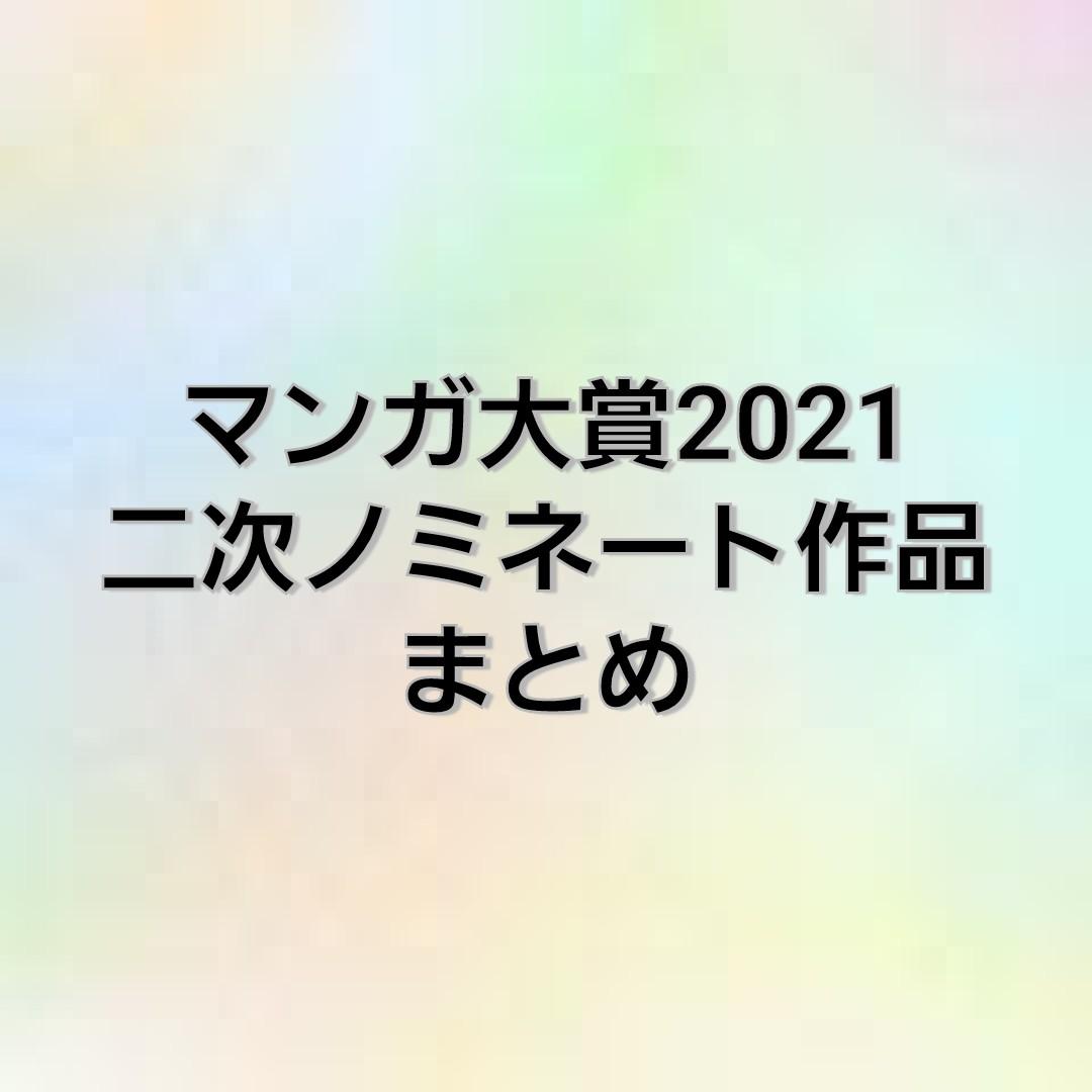 マンガ大賞2021 二次ノミネート作品まとめ