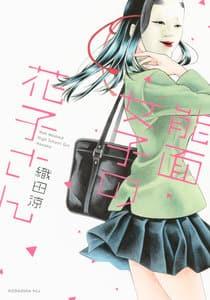 能面女子の花子さん / 織田涼 1巻 感想