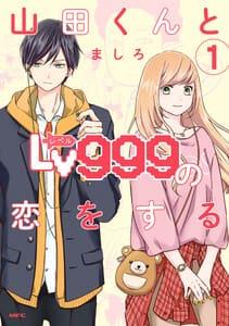 山田くんとLv999の恋をする / ましろ 1巻 感想